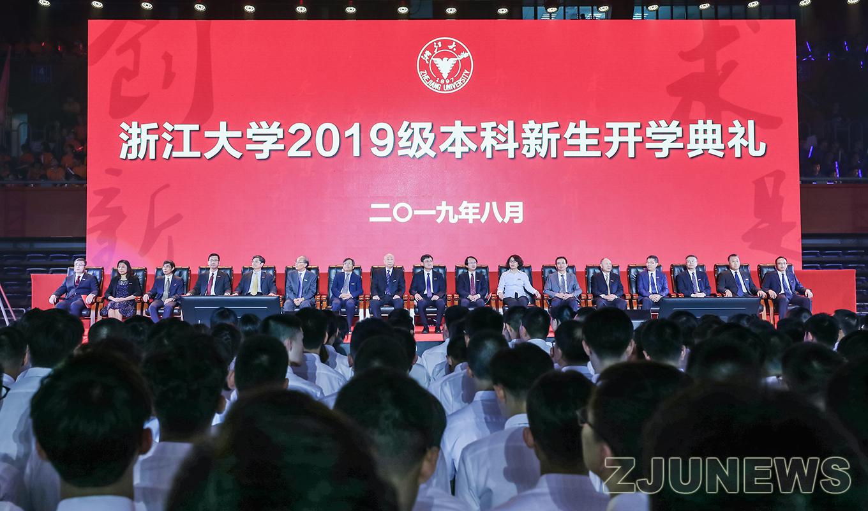 浙江大学举行2019级本科新生开学典礼