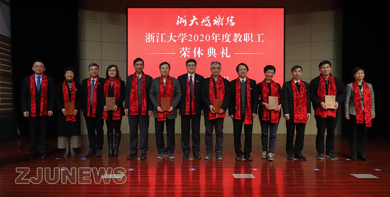 浙江大学举行2020年度教职工荣休