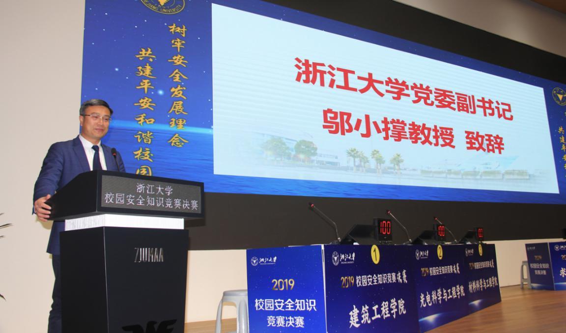 浙江大学举办校园安全知识竞赛