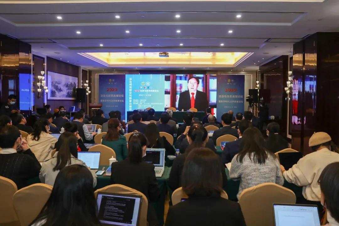 法治与改革高端论坛暨数字时代法学教育论坛(2020)召开