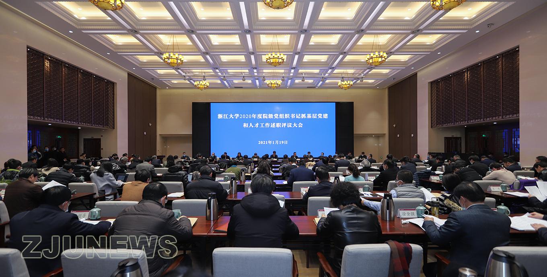 浙江大学召开2020年度院级党组织