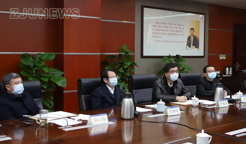 浙江大学召开教育教学工作部署会