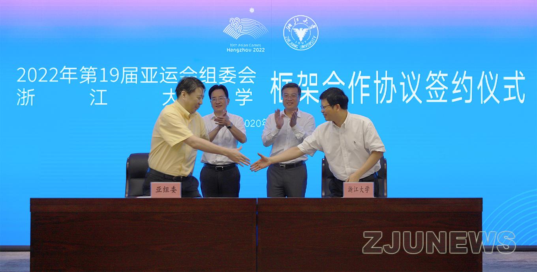 浙江大学与19届亚组委签署合作框