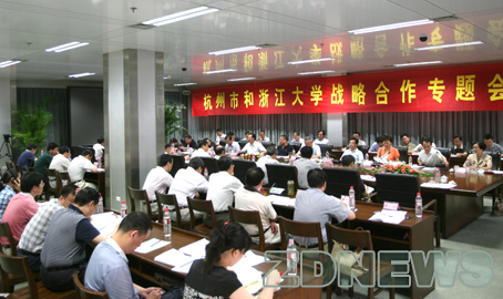 浙江大学与杭州市举行战略合作专题会议
