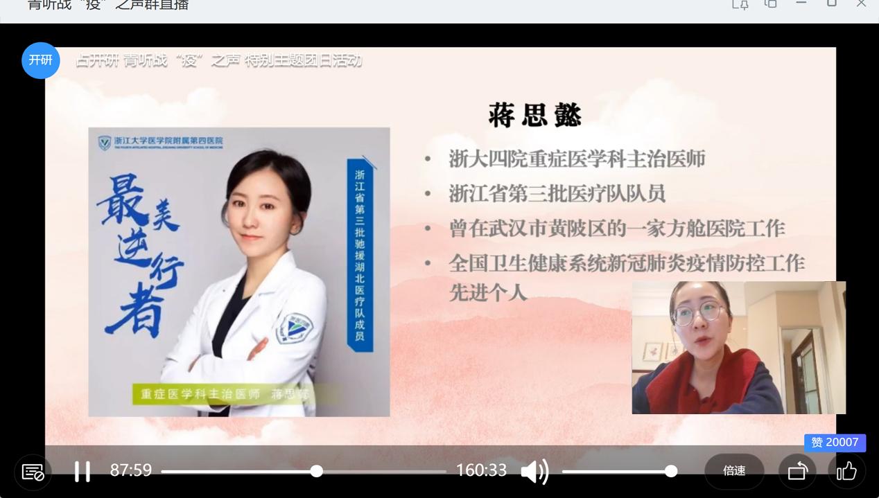 """浙江大学青马学院特别主题团日活动""""云""""端开_人民大学"""