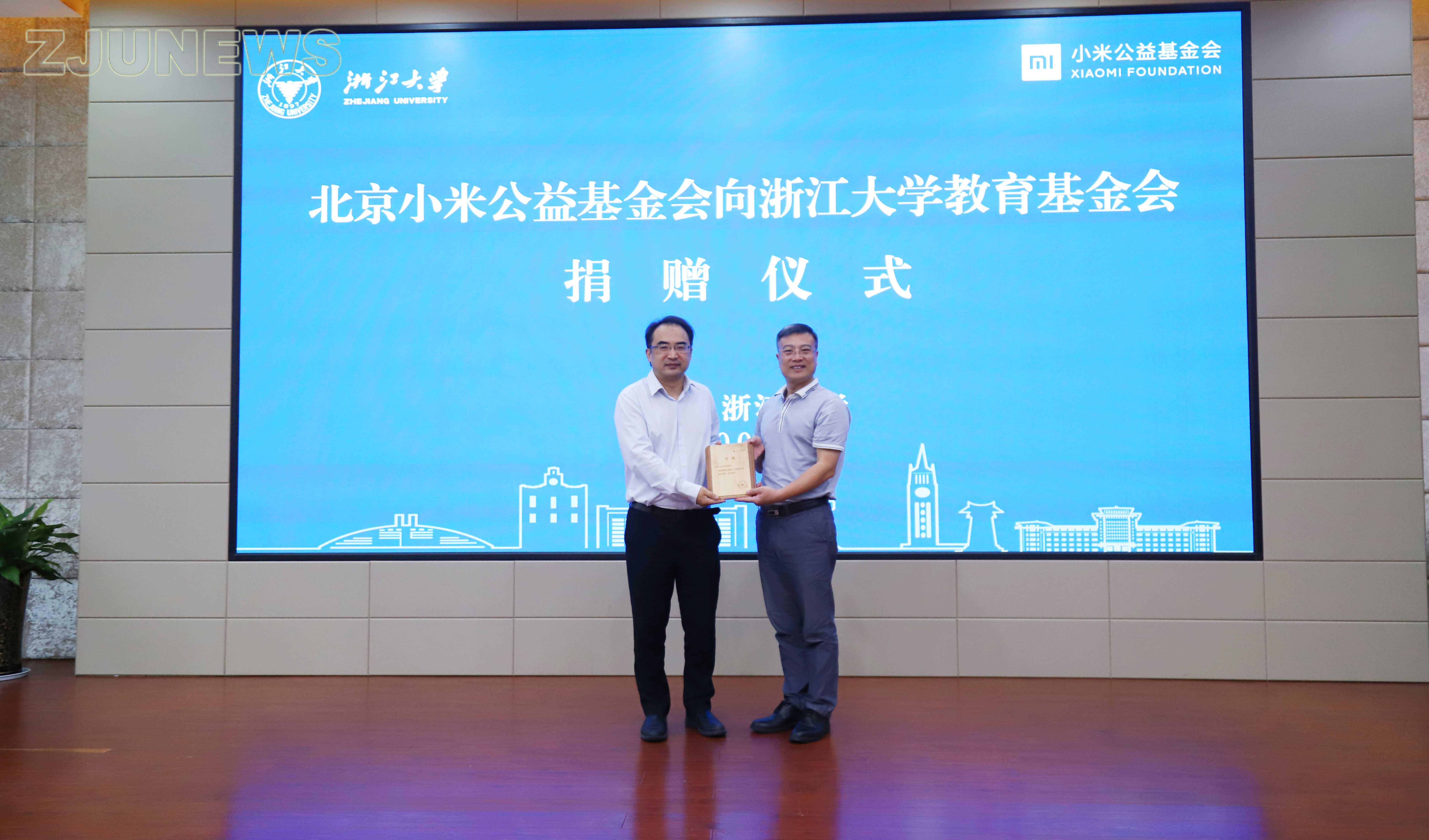 北京小米公益基金会向浙江大学教育基金会捐赠