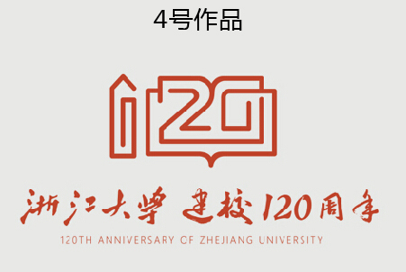 浙大120周年校庆标识设计方案进入投票环节