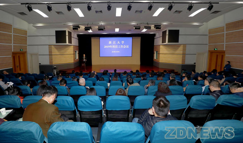浙江大学召开2019年科技工作会