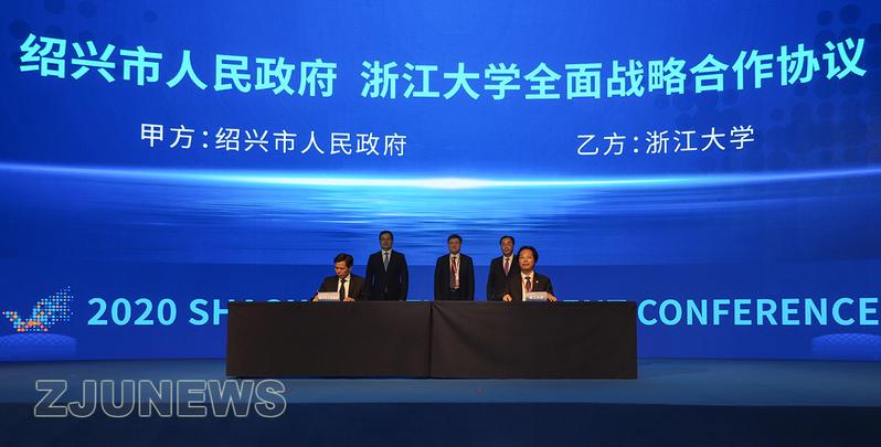 浙江大学与绍兴市开启全面战略合作
