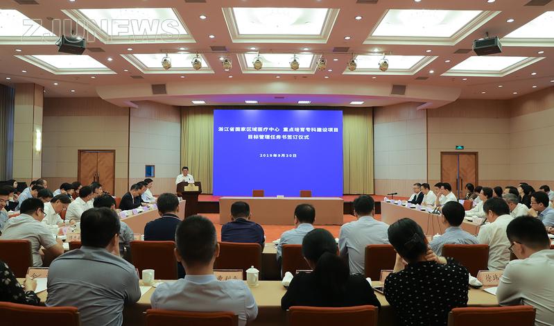 浙江省卫生健康委员会与浙江大学签订战略合作协议